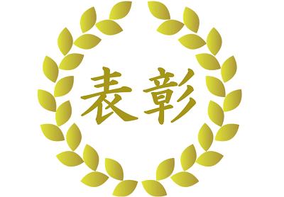 表彰 - 生駒商工会議所